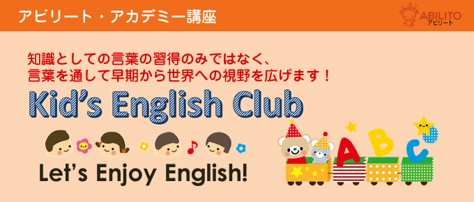 Kids English Club