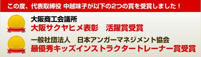 この度、代表取締役 中越味子が以下の2つの賞を受賞しました! 大阪商工会議所 大阪サクヤヒメ表彰 活躍賞受賞 一般社団法人 日本アンガーマネジメント協会 最優秀キッズインストラクタートレーナー賞受賞